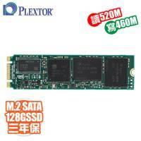 Plextor S2G 128GB /M.2 SATA 2280/讀:520M/寫:460M/TLC/PlexTurbo智慧快取/三年保固