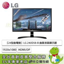 LG 24吋 24UD58-B 曲面電競液晶顯示器 (低藍光、不閃屏/AH-IPS/HDMI、DP/三年保固)