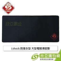i.shock 防潑水型 大型電競滑鼠墊(07-GEL012)/滾邊/防水/防滑膠底/770*300*3mm