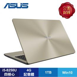ASUS X542UQ-0111C8250U 霧面金/i5-8250U/940MX 2G/4G/1TB/15.6吋 FHD/W10/含ASUS原廠包及滑鼠【福利品出清】