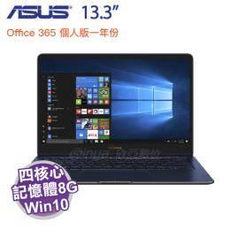 ASUS UX370UA-0161A8250U 皇家藍【i5-8250U/8G/256G SSD/13.3吋】+Office 365 個人版一年份+ASUS原廠皮套、觸碰筆、ASUS Mini 擴充塢