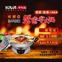 KRIA可利亞 4.5公升隔層式鴛鴦圍爐火鍋/子母式電火鍋/料理鍋/調理鍋 KR-846
