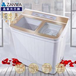 ZANWA晶華 4.5KG節能雙槽洗滌機/雙槽洗衣機/小洗衣機(ZW-156T)