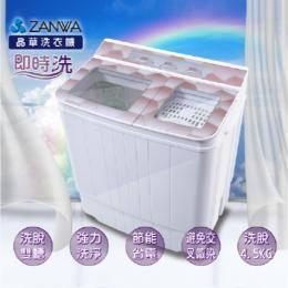 【ZANWA晶華】4.5KG節能雙槽洗滌機/雙槽洗衣機/小洗衣機(ZW-158T)