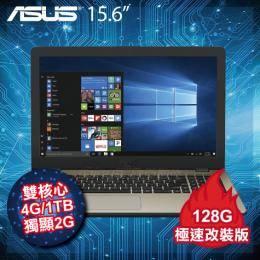 ASUS X542UR-0021C7200U 冰柱金 SSD極速版【i5-7200U/4G/1TB+128G M.2/NV-930MX 2G/15.6吋】+ASUS原廠後背包及滑鼠