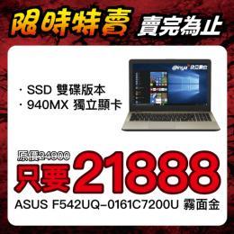 ASUS F542UQ-0161C7200U 霧面金/i5-7200U/940MX 2G/4G/1T+128G M.2/15.6吋FHD/W10/ASUS原廠後背包及滑鼠