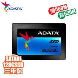 威剛 ADATA Ultimate SU800 128G /讀:560M/寫:520M/TLC/三年