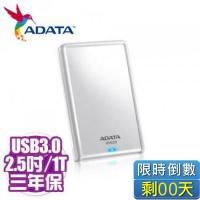 ADATA威剛 HV620 1TB(白) USB3.0 2.5吋行動硬碟/三年保
