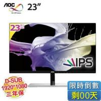 AOC I2379V 23吋寬 不閃屏液晶顯示器/AH-IPS面板/DVI-D+D-sub/超細邊框