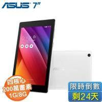 ASUS Z170CX-1B005A ZenPad C 7.0 平板電腦/高貴白【7吋/x3-C3200 四核/1G/8G】