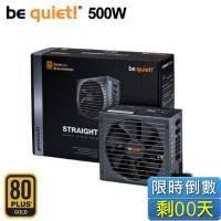 be quiet! E10-500W 電源供應器(80+金牌、五年保固兩年換新)