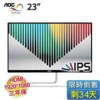 AOC 23吋 I2381FH 液晶顯示器 IPS/D-usb/HDMI/三年保固