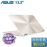 ASUS UX360CA-0051A6Y30 冰柱金【m3-6Y30/4G/256G SSD/FHD 觸碰螢幕/TYPE C USB 3.1/W10】360度多工使用【福利品出清】