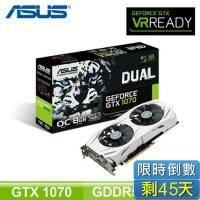 華碩 DUAL-GTX1070-O8G-GAMING/Std:1582MHz,OC:1797MHz/四年保固(長24cm)