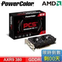 撼訊 AXR9 380 4GBD5-PPDHEV2 PCS+ 4GB GDDR5 (長20.8cm)*數量有限,僅此一批*