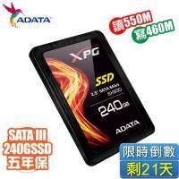 威剛 ADATA XPG SX930 240G/讀:560M/寫:460M/MLC/五年保固(內附2.5mm墊片以及3.5吋轉換支架)