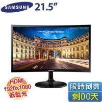 SAMSUNG 21.5吋 C22F390FHE/VA曲面/HDMI+D-SUB(薄機身/低藍光/零閃屏)