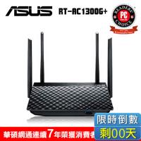 華碩  RT-AC1300G/PLUS 無線基地台