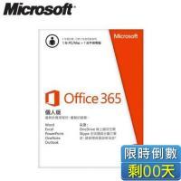 微軟Office 365 Personal 個人版多國語言下載版(搭機價) (商品無實體光碟,軟體類無7天鑑賞期不可退貨)
