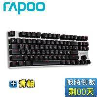 Rapoo VPRO V500(青軸) 87鍵 機械遊戲鍵盤(青軸)