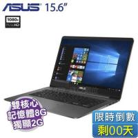 ASUS UX530UQ-0021A7200U 石英灰【i5-7200U/8G D4/512G SSD/NV-940MX 2G/15.6吋窄邊框 FHD/W10】【福利品出清】