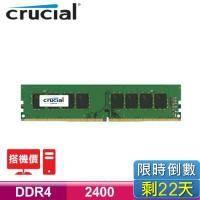 美光 Micron Crucial DDR4-2400-8G(原生顆粒)/捷元公司貨/CT8G4DFD824A【搭機價】