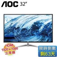 AOC I3294VWH 32吋液晶顯示器【防藍光護眼技術/IPS/1920x1080/D-sub、DVI、HDMI/可壁掛/三年保固】