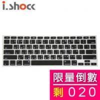 i.shock MacBook Air繽紛亮彩鍵盤膜 -靚黑