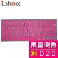i.shock MacBook Air繽紛亮彩鍵盤膜 -甜心粉