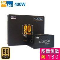 康舒-iPower 90 400W 電源供應器/DC-DC/雙組12V/80+金牌/ 12公分靜音風扇/5年免費保固.1年故障換新