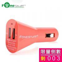 Fonestuff瘋金剛 5V/3.1A雙USB車充-粉