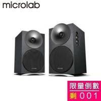 Microlab H50BT藍芽4.0 NFC高傳真二音路多媒體音箱/ 原價: 6,990