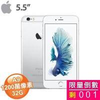 iPhone 6s plus 32G 銀