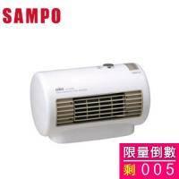 聲寶 SAMPO HXFB06P 陶瓷式電暖器(迷你型)