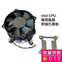 Intel K系列 CPU專用風扇附強化背板 (新品保固30天)
