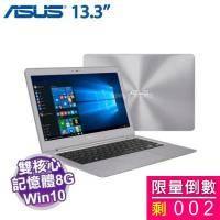 ASUS UX330UA-0041A6500U 金屬灰【i7-6500U/8G/512G SSD/FHD IPS/W10/1.2Kg 發光鍵盤】【新品福利品】