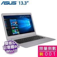ASUS UX330UA-0031A6200U 金屬灰【i5-6200U/8G/512G SSD/FHD IPS/W10/1.2Kg 發光鍵盤】【新品福利品】