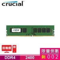 美光 Micron Crucial DDR4-2400-16G(原生顆粒)/捷元公司貨【搭機價】